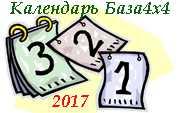 КАЛЕНДАРЬ_2017